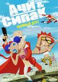 Ачи & Сипак: Убойный дуэт 2006