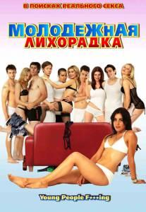 Молодежная лихорадка 2007