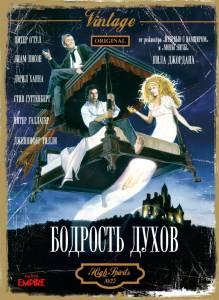 Бодрость духов 1988