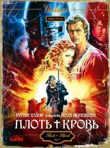Плоть + кровь 1985
