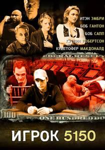Игрок 5150 2008