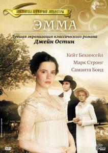 Эмма (ТВ) 1996