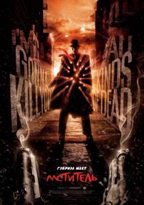 Мститель 2008