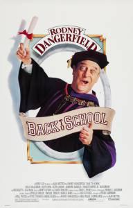 Снова в школу 1986
