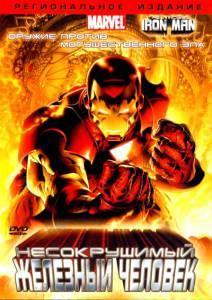 Несокрушимый Железный человек (видео) 2007