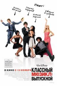 Классный мюзикл 3: Выпускной 2008