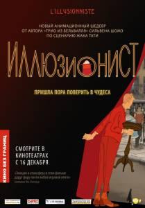 Иллюзионист 2010