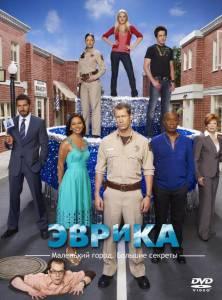 Эврика (сериал 2006 – 2012) 2006 (5 сезонов)