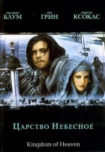 Царство небесное 2005