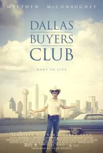 Далласский клуб покупателей 2013