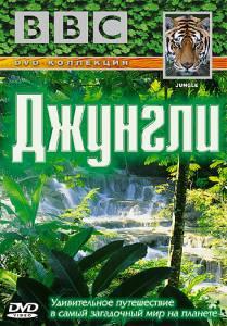 BBC: Джунгли (сериал) 2003 (1 сезон)