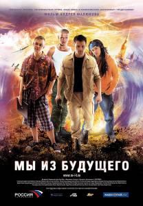 Мы из будущего 2008