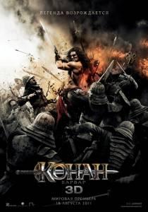 Конан-варвар 2011