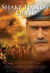 Рукопожатие с Дьяволом 2007