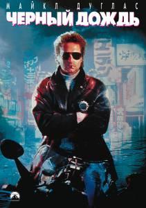 Черный дождь 1989