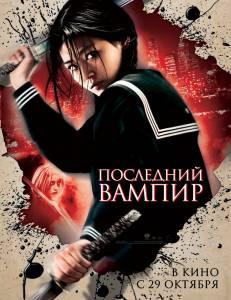 Последний вампир 2009