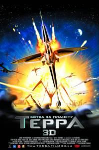 Битва за планету Терра 2007