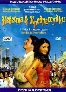 Невеста и предрассудки 2004