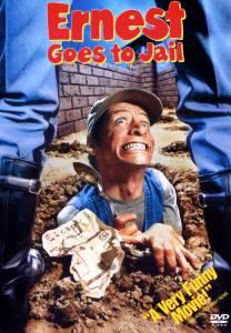Эрнест идет в тюрьму 1990