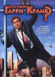 Кто такой Гарри Крамбa 1989