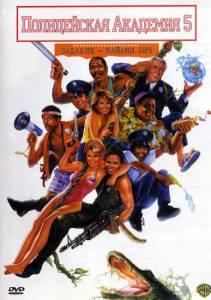 Полицейская академия 5: Место назначения – Майами Бич 1988