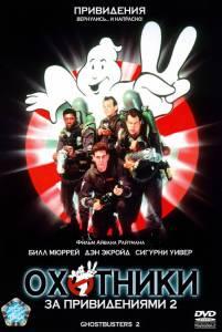 Охотники за привидениями2 1989