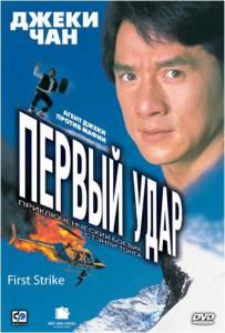 Первый удар 1995