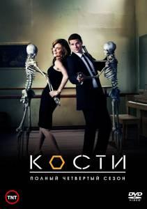 Кости (сериал 2005 – 2017) 2005 (12 сезонов)