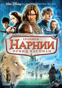 Хроники Нарнии: Принц Каспиан 2008
