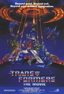 Трансформеры 1986