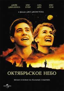 Октябрьское небо 1999