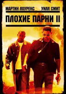Плохие парни2 2003