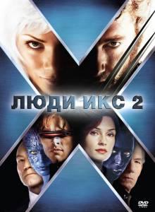 Люди Икс2 2003