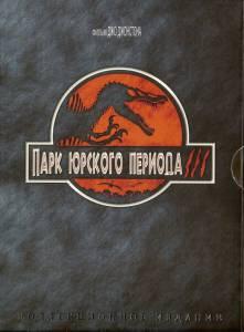 Парк Юрского периода3 2001