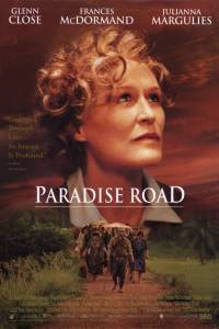 Дорога в рай 1997
