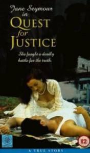 Борьба за справедливость (ТВ) 1994