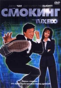 Смокинг 2002