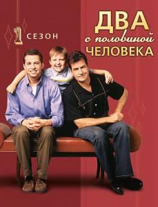 Два с половиной человека (сериал 2003 – 2015) 2003 (12 сезонов)