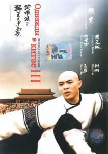 Однажды в Китае3 1993