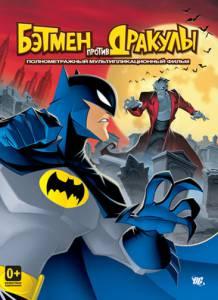 Бэтмен против Дракулы (видео) 2005