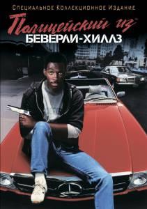 Полицейский из Беверли-Хиллз 1984