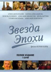 Звезда эпохи (мини-сериал) 2005 (1 сезон)
