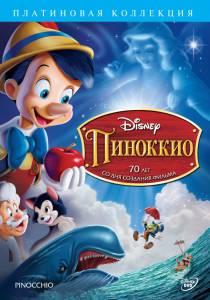 Пиноккио 1940