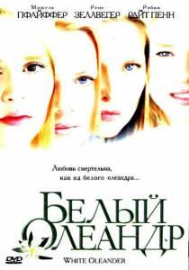 Белый Олеандр 2002