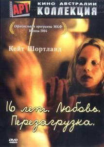 16 лет. Любовь. Перезагрузка 2004