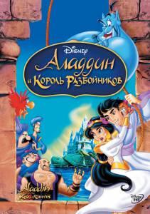 Аладдин и король разбойников (видео) 1996