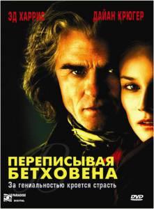 Переписывая Бетховена 2006
