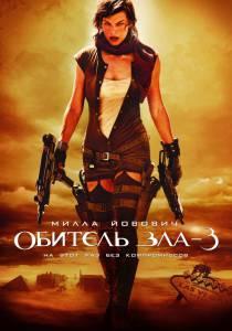 Обитель зла3 2007