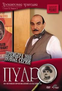 Пуаро (сериал 1989 – 2013) 1989 (13 сезонов)