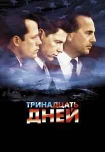 Тринадцать дней 2000